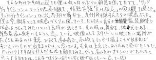 suzuki_nikki1.PNG